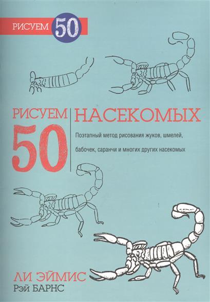 Эймис Л., Барнс Р. Рисуем 50 насекомых эймис ли дж барнс рэй рисуем 50 насекомых