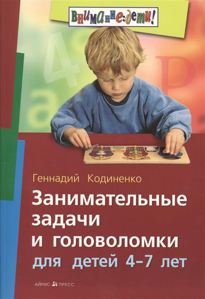 Книга Занимательные задачи и головоломки для детей 4-7 лет. Кодиненко Г.