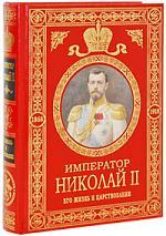 Император Николай 2 Его жизнь и царствование