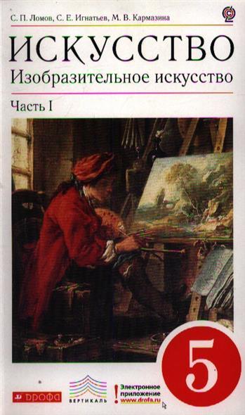 Искусство. Изобразительное искусство. 5 класс. Учебник для общеобразовательных учреждений. В двух частях. Часть 1