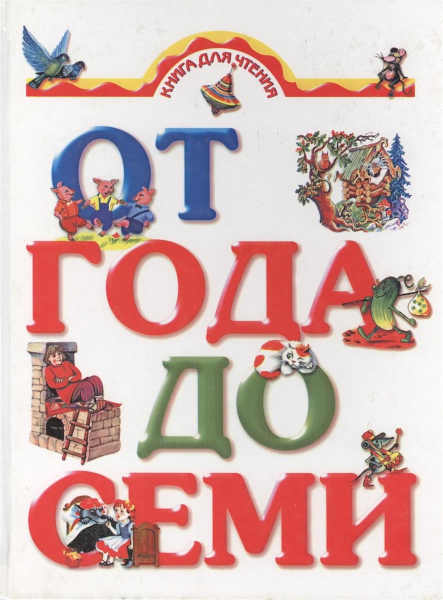 Губанова Г. (ред.) Книга для чтения детям От 1 до 7 лет губанова г ред родничок 1 класс книга для внеклассного чтения