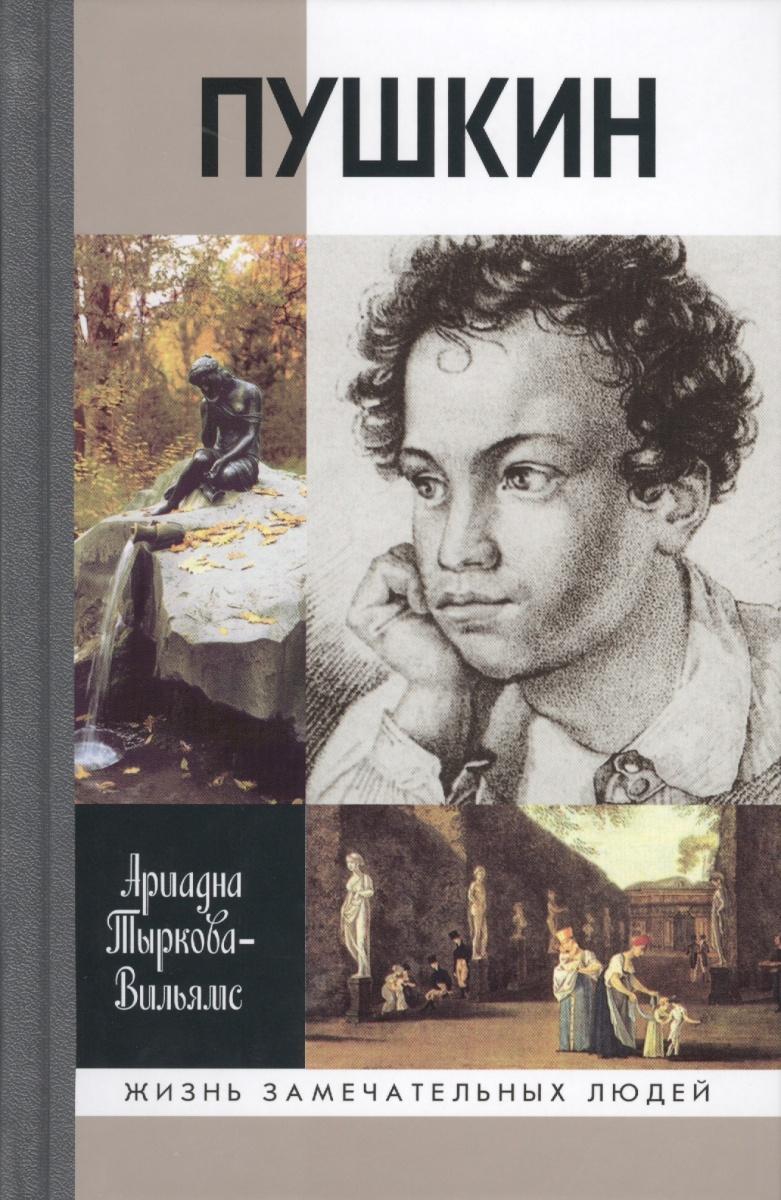Тыркова-Вильямс А. Пушкин 2тт ISBN: 9785235033078 маринина а городской тариф 2тт