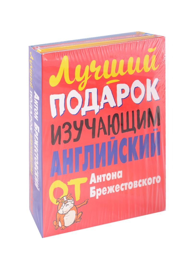 Бережестовский А. Лучший подарок изучающим английский язык. Комплект из 3 книг смартфон xiaomi redmi 5 16gb black