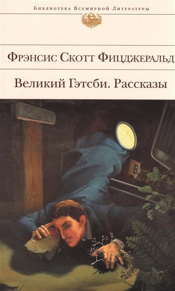 Фицджеральд Ф. Великий Гэтсби. Рассказы