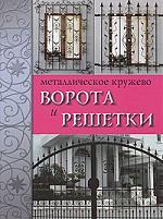 Цветкова О. (ред.) Металлическое кружево Ворота и решетки