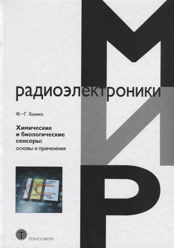 Баника Ф.: Химические и биологические сенсоры: основы и применения