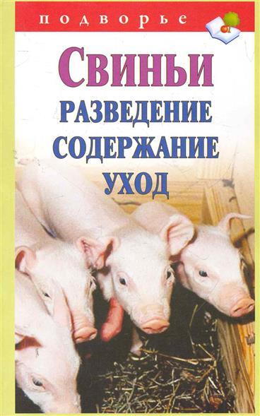 Свиньи Разведение Содержание Уход