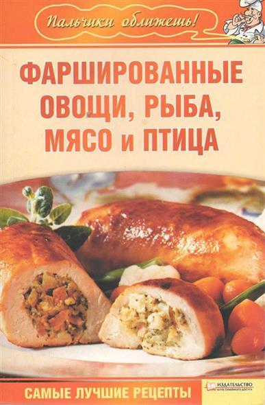 Фаршированные овощи рыба мясо и птица