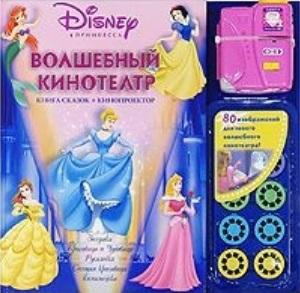 Волшебный кинотеатр Принцесса