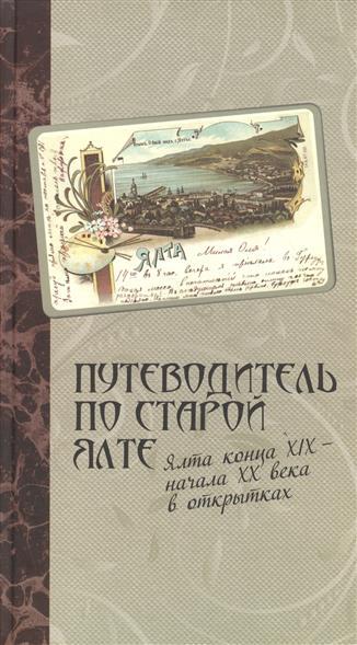 Путеводитель по старой Ялте. Ялта конца ХIХ – начала ХХ века в открытках
