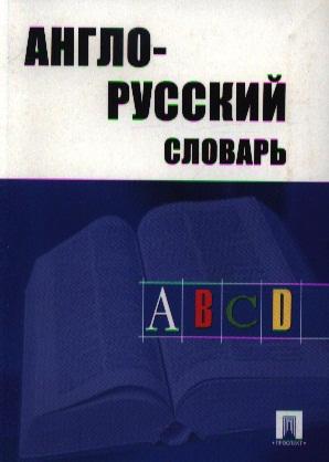 Англо-русский словарь