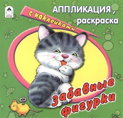 Смирнова Е.: Забавные фигурки. Аппликация, расскраска с наклейками