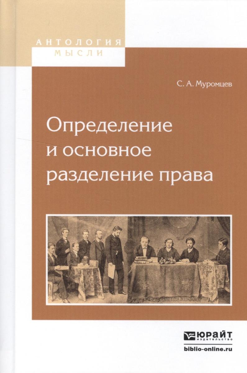 Муромцев С. Определение и основное разделение права сергей андреевич муромцев определение и основное разделение права