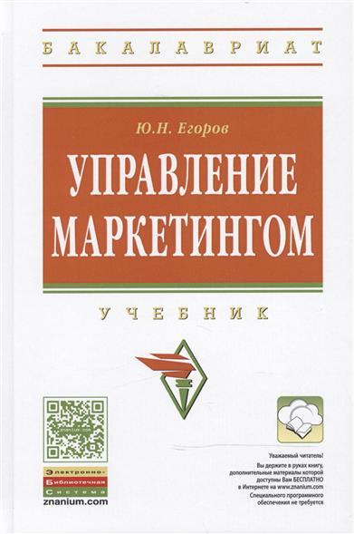 Егоров Ю.: Управление маркетингом: Учебник