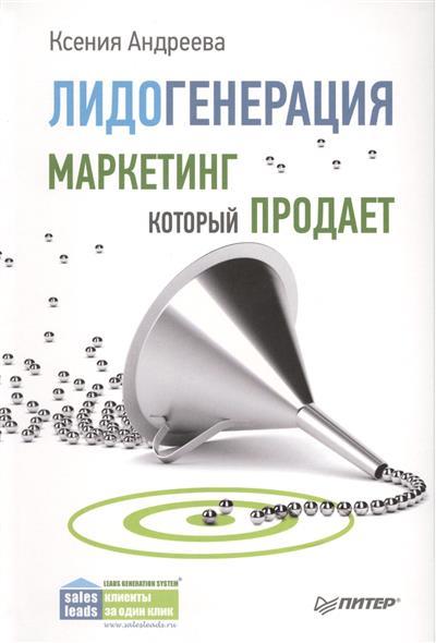 Андреева К.: Лидогенерация. Маркетинг, который продает