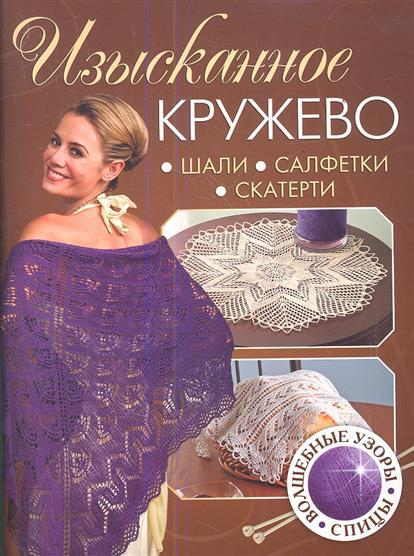 Изысканное кружево: шали, салфетки, скатерти