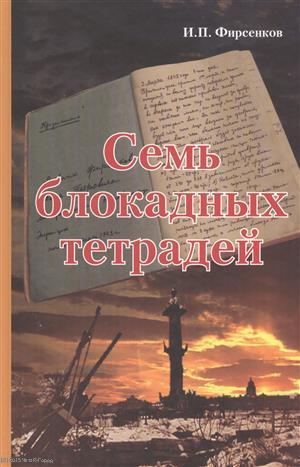Фирсенков И. Семь блокадных тетрадей