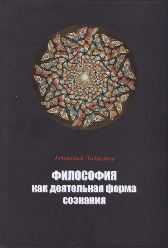 Лобастов Г. Философия как деятельная форма сознания лобастов г идеальное образ знак