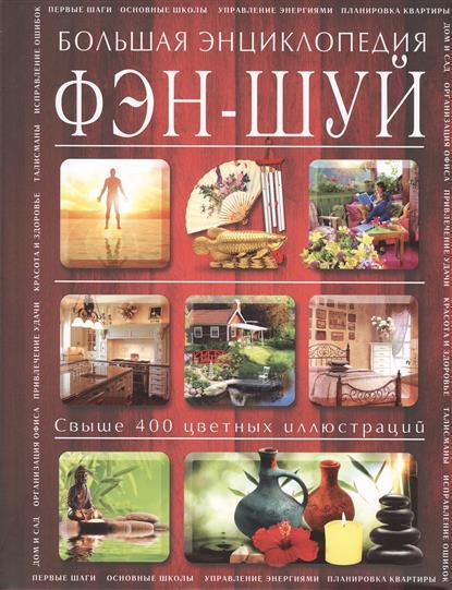 Большая энциклопедия фэн-шуй. Свыше 400 цветных иллюстраций
