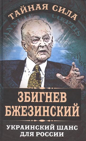 Бжезинский З. Украинский шанс для России ap80g90b to 247