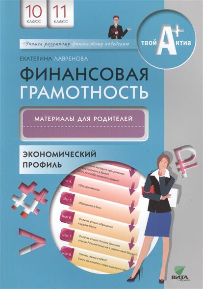 Финансовая грамотность. Материалы для родителей. 10-11 классы. Экономический профиль