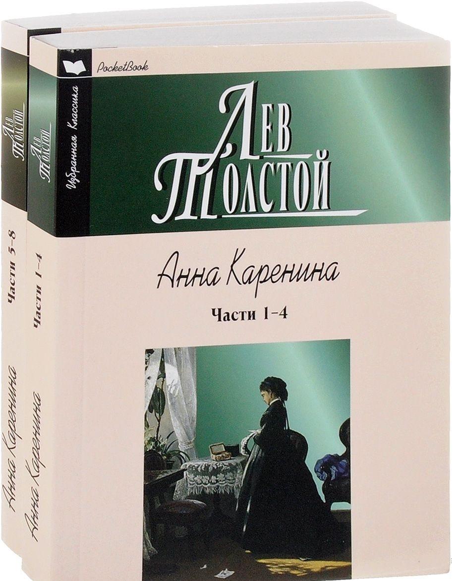 Толстой Л. Анна Каренина (комплект из 2 книг) л н толстой серия библиотека российской классики комплект из 4 книг