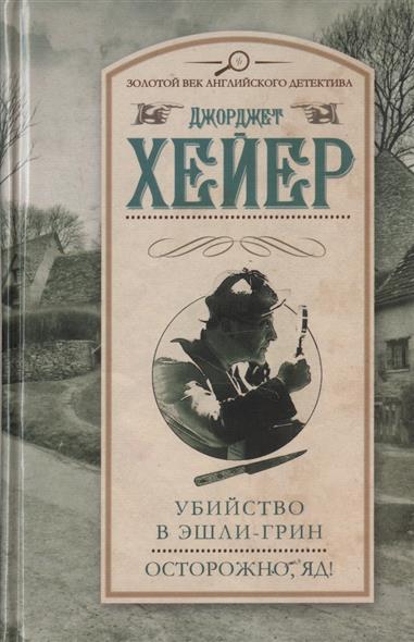 Хейер Дж. Убийство в Эшли-Грин. Осторожно, яд! ISBN: 9785170813681 хейер дж тайные наслаждения роман