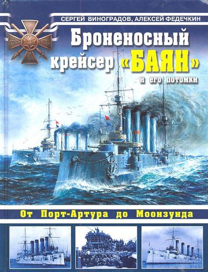 Броненосный крейсер Баян и его потомки От Порт-Артура до Моонзунда