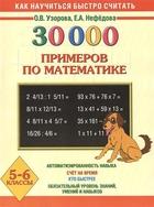30000 примеров по математике. Устный счет. Логические примеры. 5-6 классы