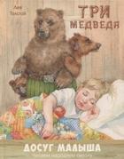 Три медведя. Народная сказка