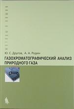 Другов Ю. Газохроматографический анализ природного газа Практ. рук.
