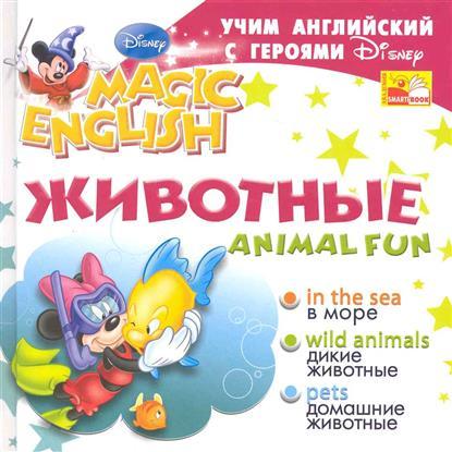 Учим англ. с героями Диснея Животные Animal Fun