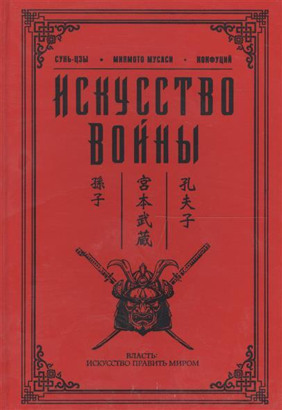Цзы С., Мусаси М., Конфуций Искусство войны
