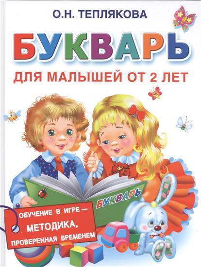 Теплякова О. Букварь для малышей от 2 лет