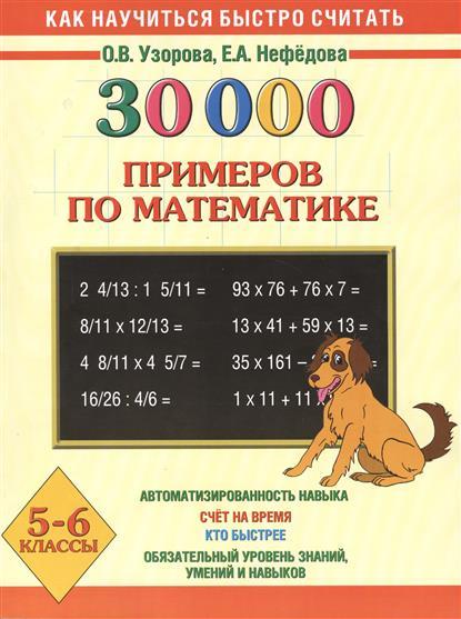 Узорова О., Нефедова Е. 30000 примеров по математике. Устный счет. Логические примеры. 5-6 классы рисуем пальчиками 5 7 лет 6 уровень узорова о в нефедова е а clever