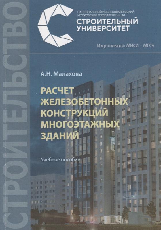 Малахова А. Расчет железобетонных конструкций многоэтажных зданий. Учебное пособие