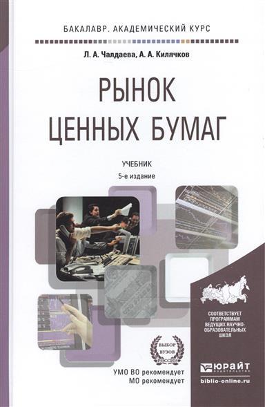 Чалдаева Л., Килячков А. Рынок ценных бумаг: Учебник в а галанов рынок ценных бумаг учебник