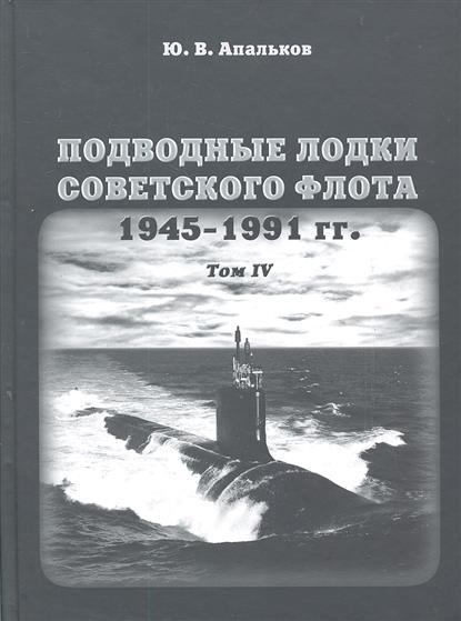 Подводные лодки советского флота 1945-1991 гг. т.4