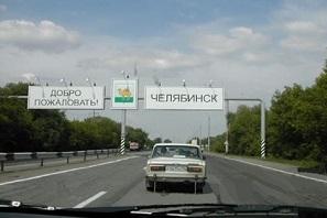 Араловец М., Боже В. Фотоальбом Челябинск. Двенадцать историй о любимом городе