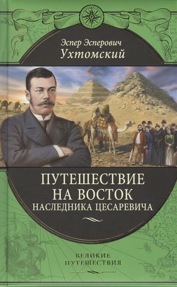 Ухтомский Э. Путешествие на Восток наследника Цесаревича vostok 420892 восток