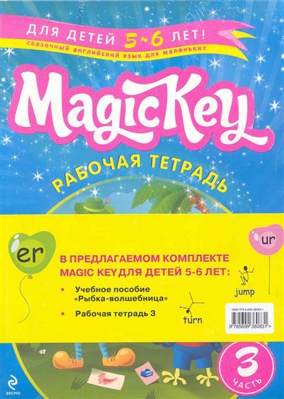 Magic Key Для детей 5-6 лет Ч.3