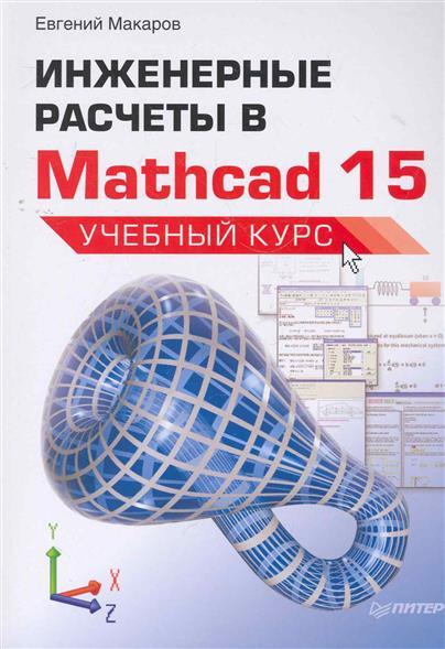 Инженерные расчеты в Mathcad 15 Учеб. курс