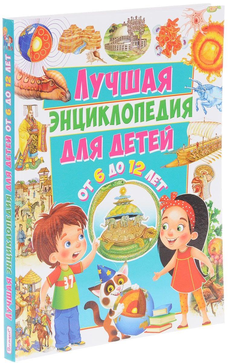 Феданова Ю. (авт.-сост.) Лучшая энциклопедия для детей от 6 до 12 лет