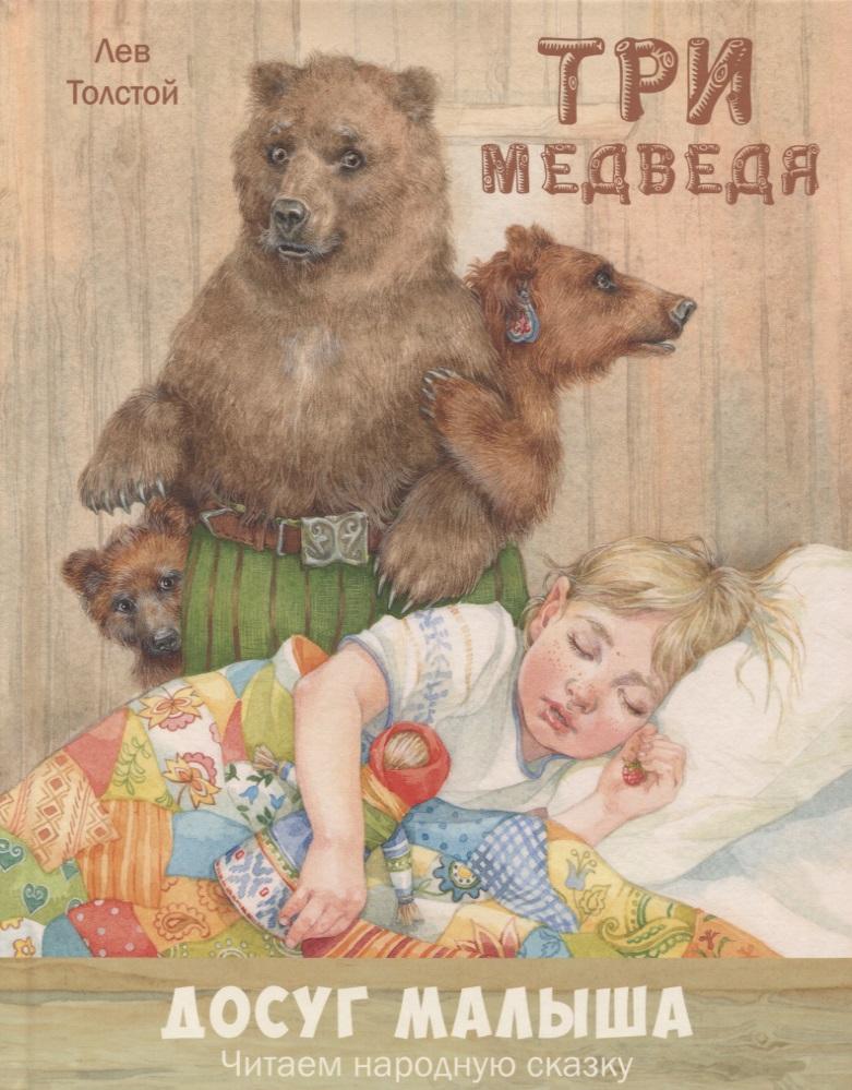 Толстой Л. Три медведя. Народная сказка ISBN: 9785919216728 три медведя три медведя кофточка happy animals молочная с мишкой