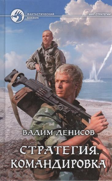 Денисов В. Стратегия. Командировка буслаева к командировка