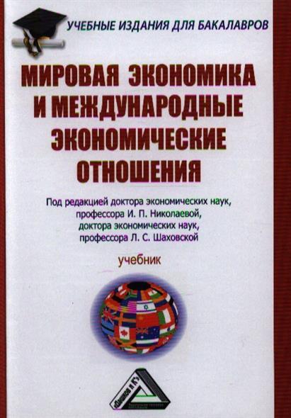 Мировая экономика и международные экономические отношения. Учебник