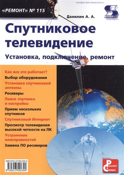 Данилин А. Спутниковое телевидение. Установка, подключение, ремонт спутниковое и кабельное телевидение