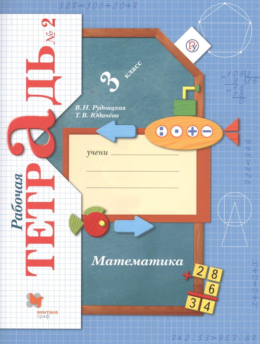 Рудницкая В., Юдачева Т. Математика. 3класс. Рабочая тетрадь №2 рудницкая в н юдачева т в математика 4кл рабочая тетрадь 2