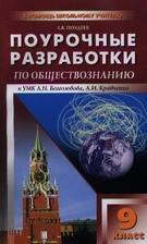 ПШУ 9 кл Поурочные разработки по обществознанию