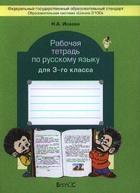Рабочая тетрадь по русскому языку для 3-го класса